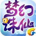 梦幻诛仙  v1.8.0