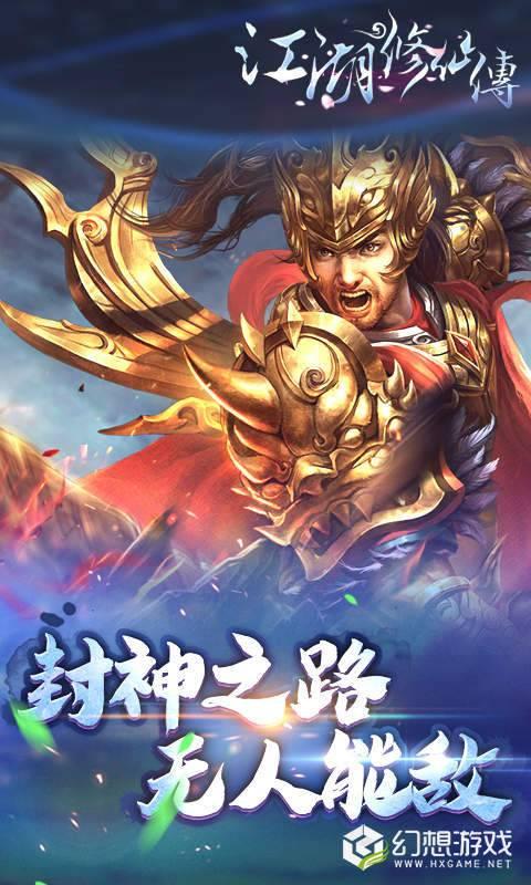 江湖修仙传图1