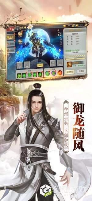 御魂剑仙图3