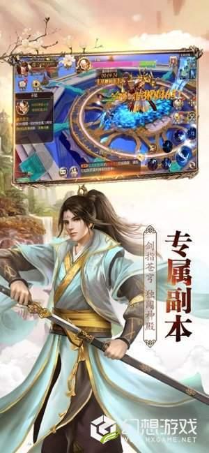御魂剑仙图1