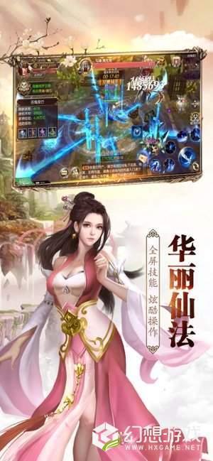 御魂剑仙图4