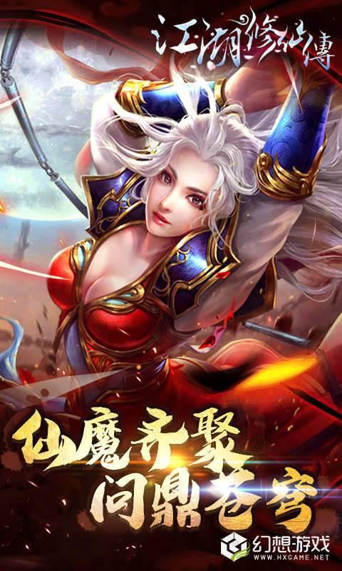 江湖修仙传图3
