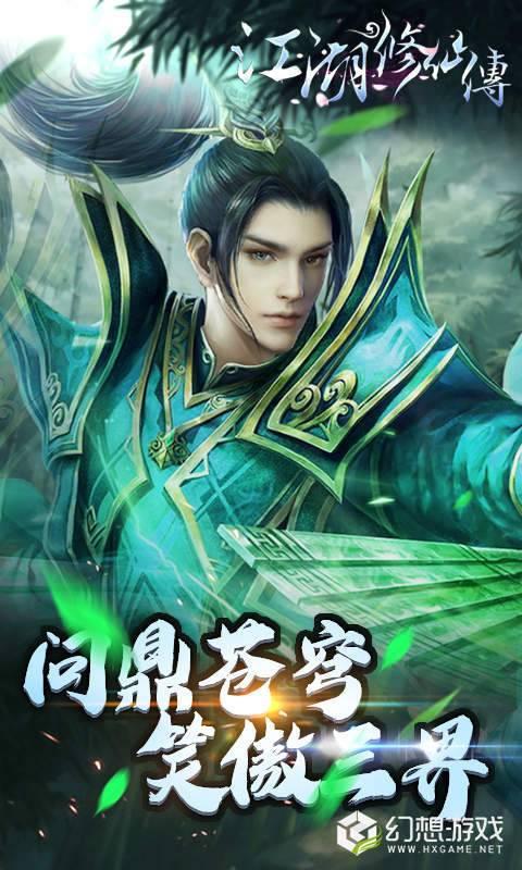 江湖修仙传图4