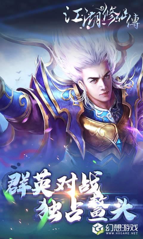 江湖修仙传图2