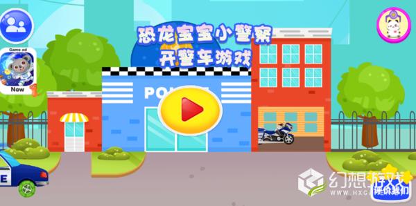 儿童警车驾驶图3