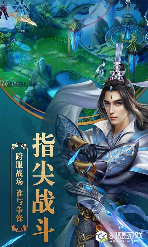 剑灵至尊图5
