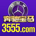3555奔驰宝马电玩