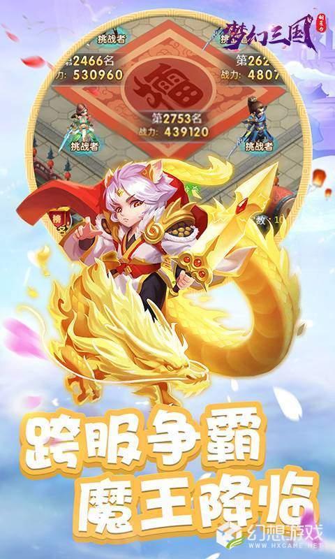 铜雀台:梦幻三国图2