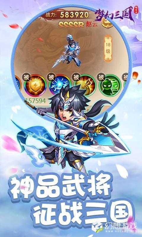 铜雀台:梦幻三国图4