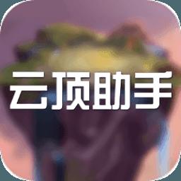 英雄联盟云顶多功能duo Top助手