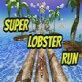 超级龙虾跑