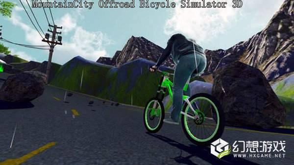 山地越野自行车模拟器图3
