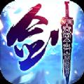 剑啸武林  v1.0