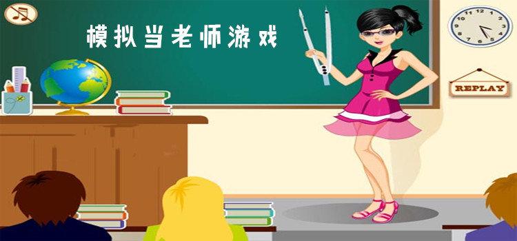 模拟当老师游戏