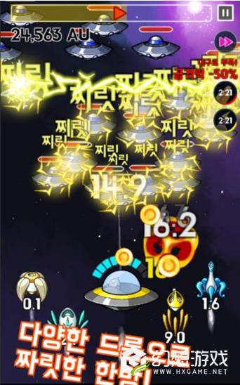 守护宇宙小飞碟图2