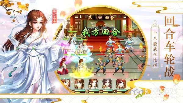 剑啸武林图3