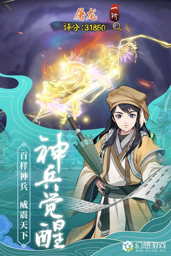 剑与江山图1