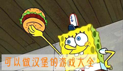 可以做汉堡的游戏大全