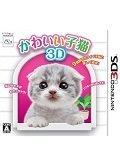 3DS可爱的小猫