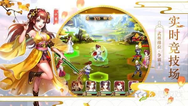 剑啸武林图1