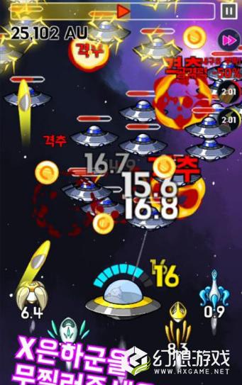 守护宇宙小飞碟图3