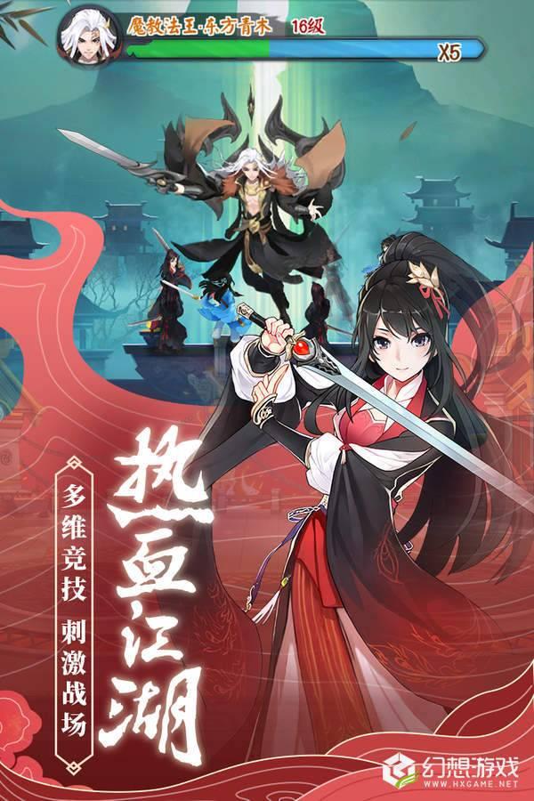 剑与江山图4