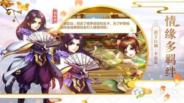 剑啸武林图4