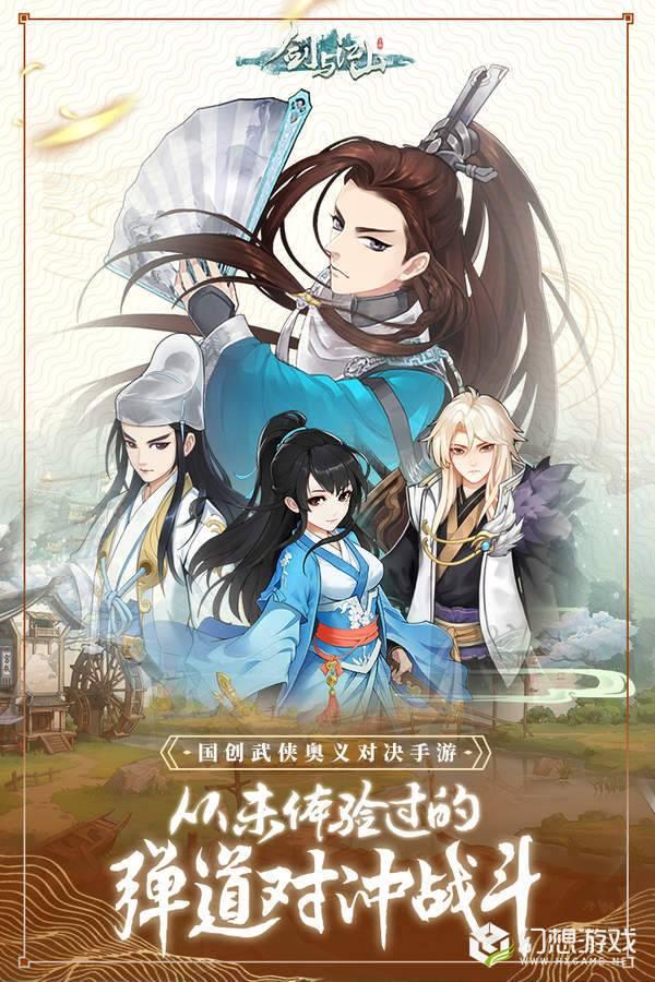 剑与江山图2