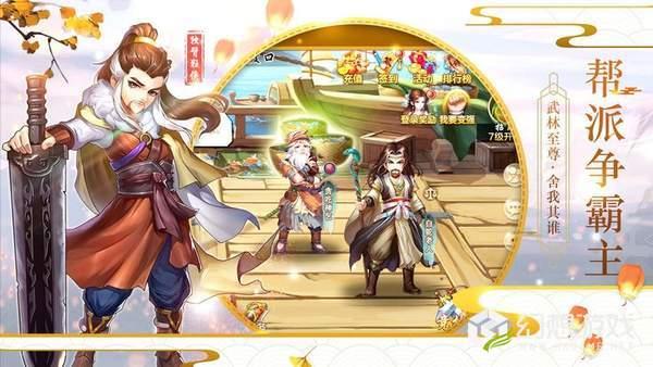 剑啸武林图2