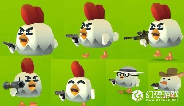 小鸡火力对决图3