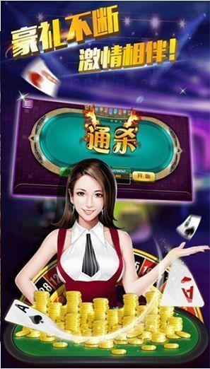 广东唐人棋牌图3