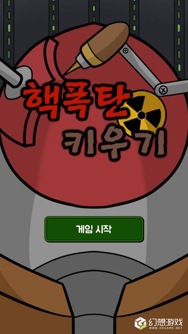 核平年代图3