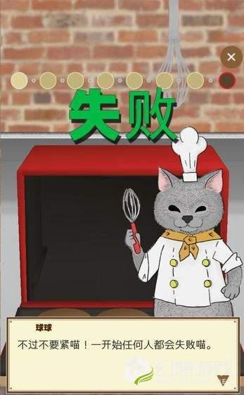 疯狂猫咪甜品店图2