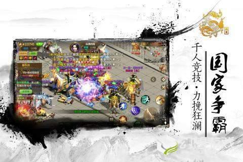 华夏征途腾讯版图3