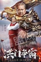 洪金宝代言王城英雄单职业图1