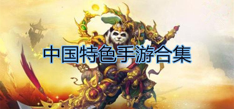 中国特色手游合集