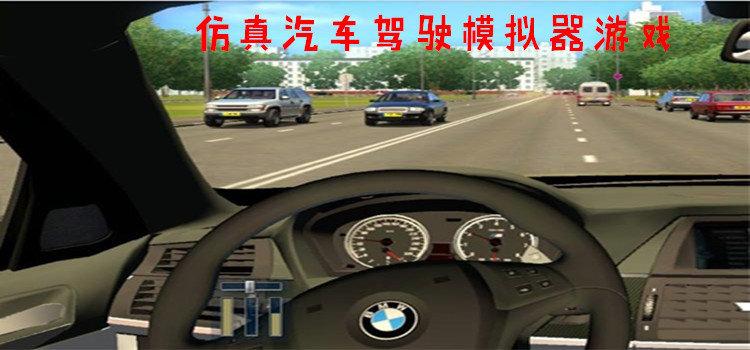 仿真汽车驾驶模拟器游戏