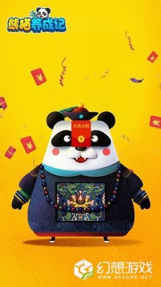 熊猫养成记图4