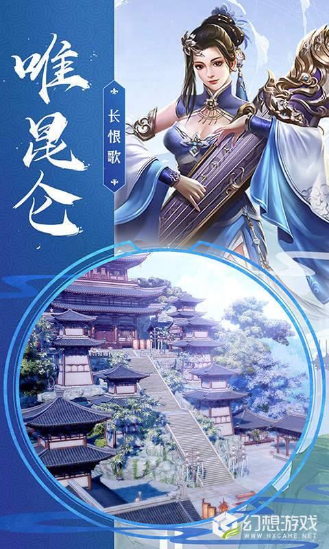 江湖一梦星耀版图2