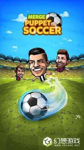合并偶人足球图3