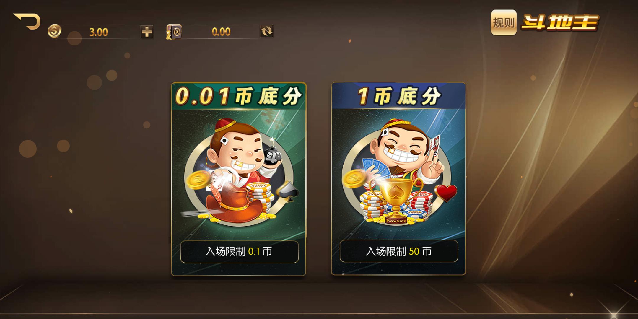 詹皇棋牌图2