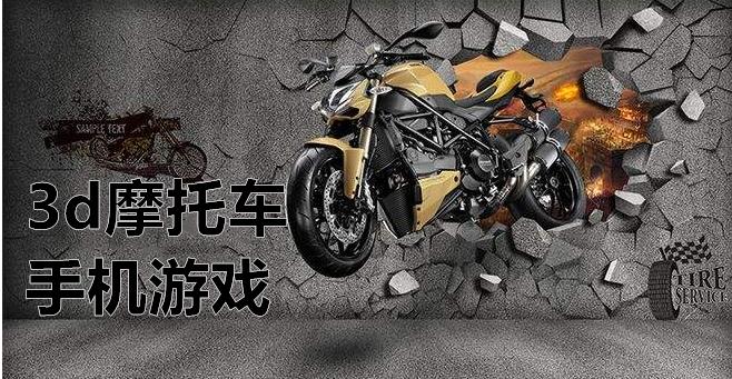 3d摩托车手机游戏