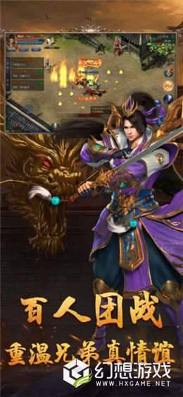 九州游戏弑神传奇图3