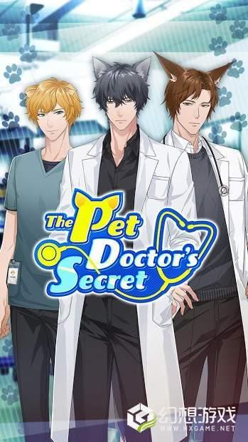 兽医的秘密图3