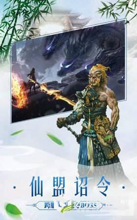 焚天仙决腾讯版图3