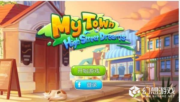我的小镇街头梦想图3