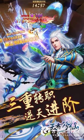王者修仙图2