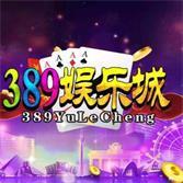 389娱乐棋牌