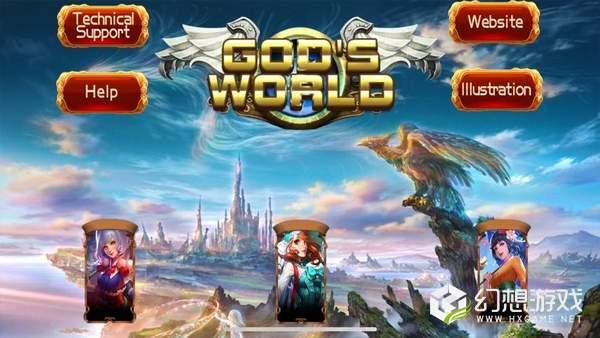 神的世界图2