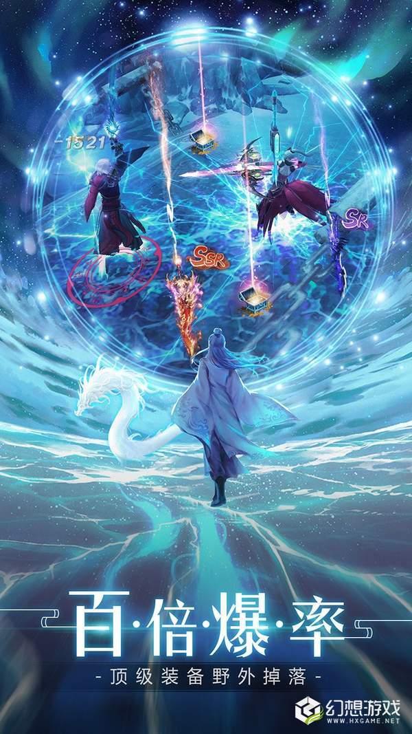 奇迹仙侠果盘版图5